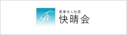 医療法人社団 快晴会